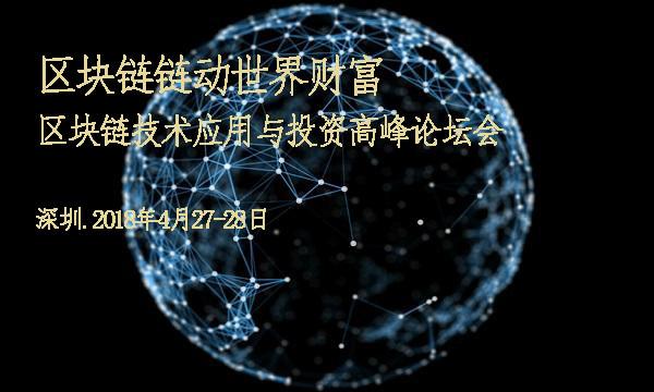 2018区块链链动世界财富—区块链技术应用与投资高峰论坛会