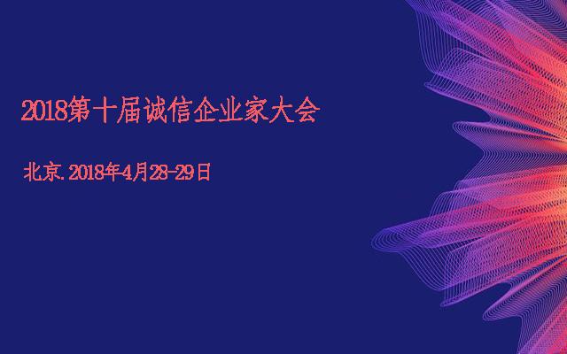 2018第十届诚信企业家大会