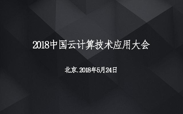 2018中国云计算技术应用大会