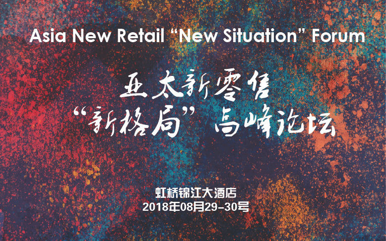 "ANRF-2018亚太新零售""新格局""高峰论坛"
