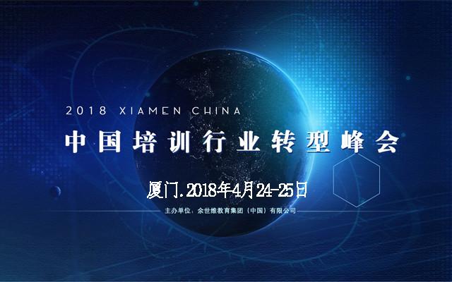 2018中国培训行业转型峰会
