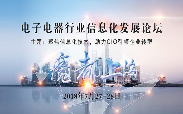 2018电子电器行业信息化发展论坛