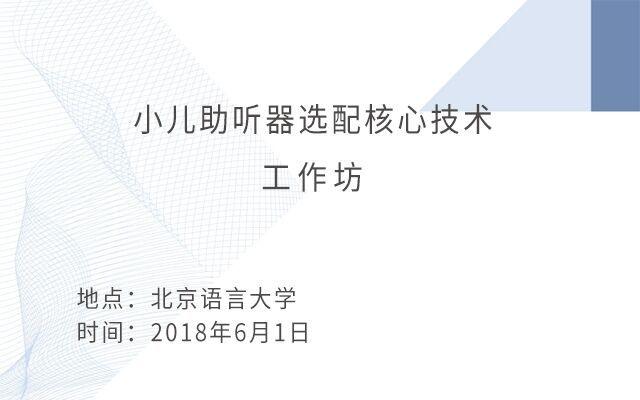 """2018""""小儿助听器选配核心技术""""工作坊"""