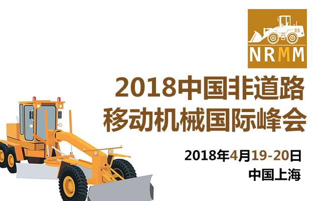 NRMM 2018中国非道路移动机械国际峰会