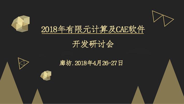 2018年有限元计算及CAE软件开发研讨会
