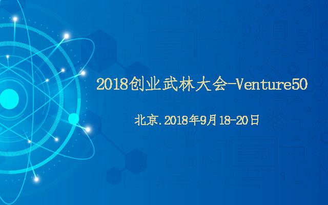 2018创业武林大会-Venture50