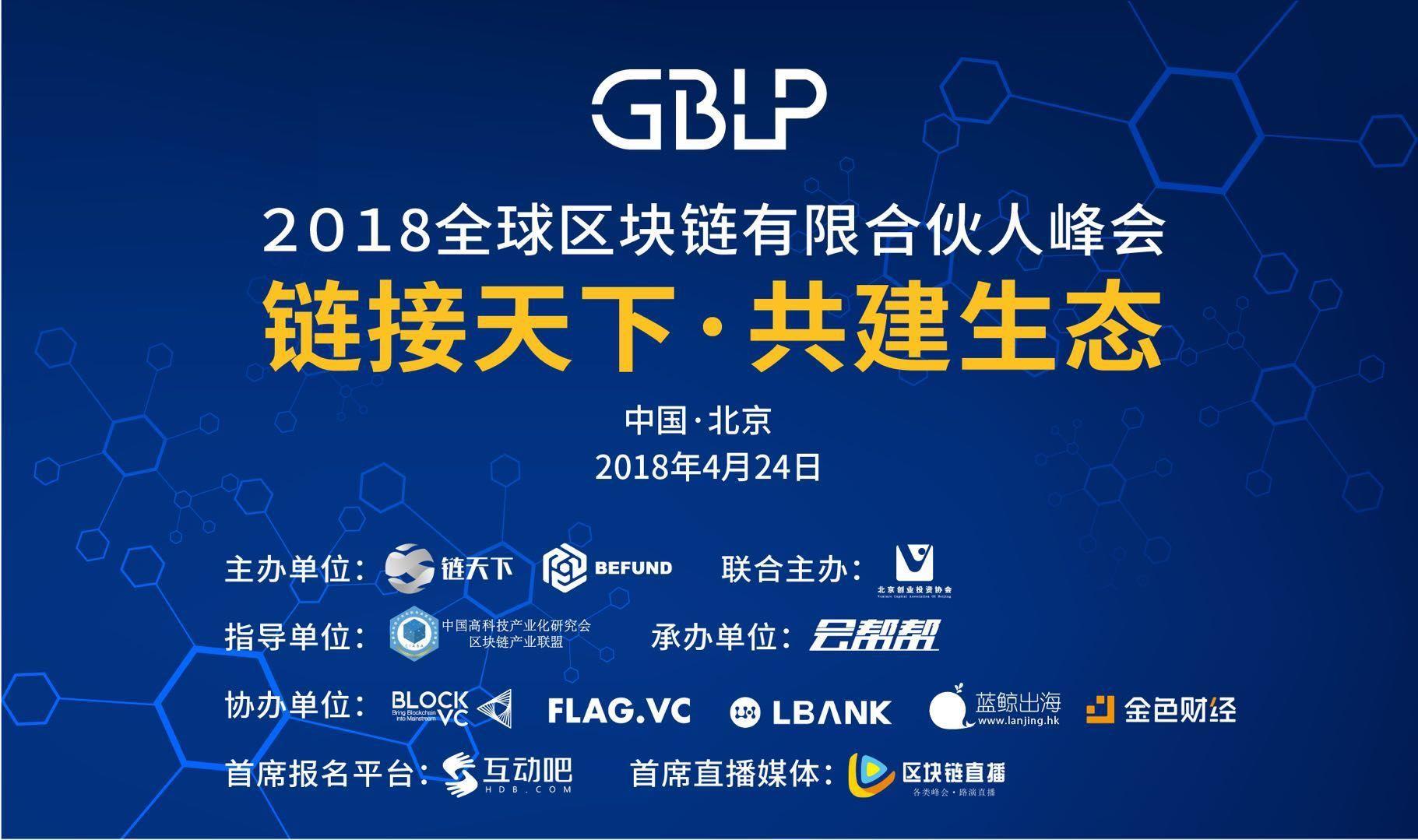 2018全球区块链有限合伙人峰会(GBLP)