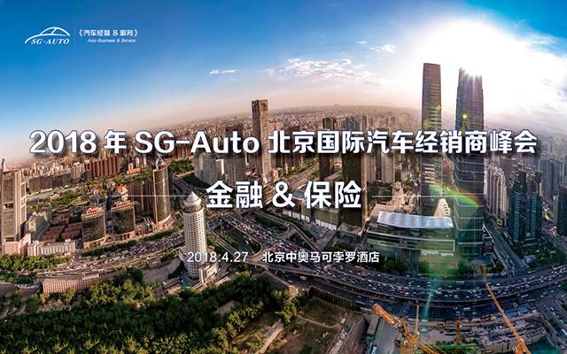 2018 SG-Auto北京国际汽车经销商金融&保险峰会