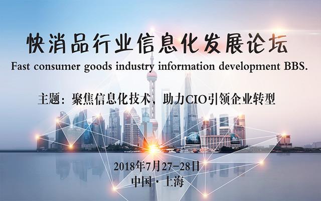2018快消品行业信息化发展论坛
