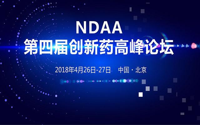 2018NDAA第四届创新药高峰论坛