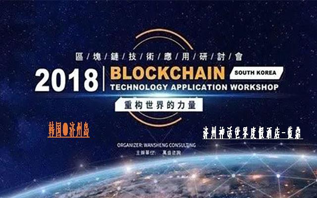 2018第二届区块链技术应用研讨会