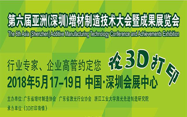 2018第六届亚洲(深圳)增材制造技术大会暨成果展览会