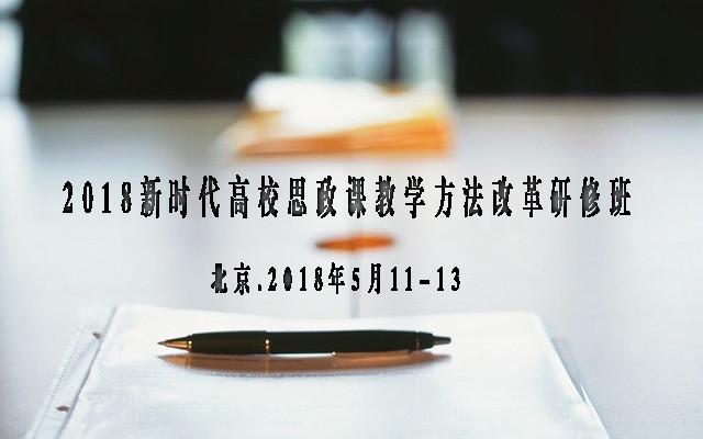 2018新时代高校思政课教学方法改革研修班