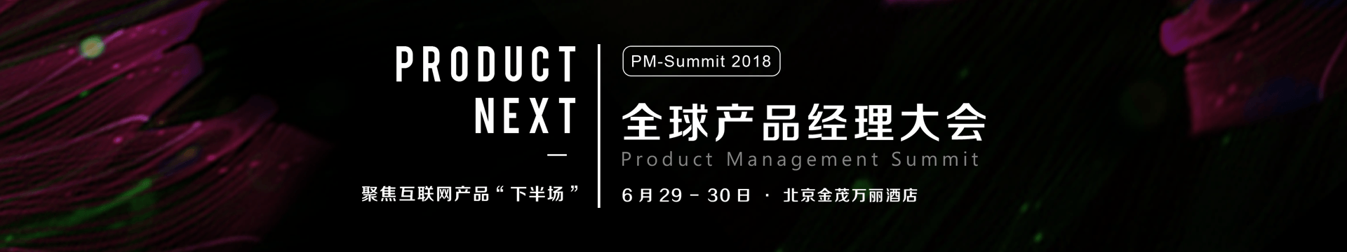 2018全球产品经理大会-北京站