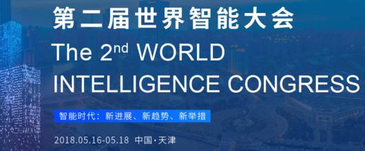 2018第二届世界智能大会·智能合约与区块链培训专场