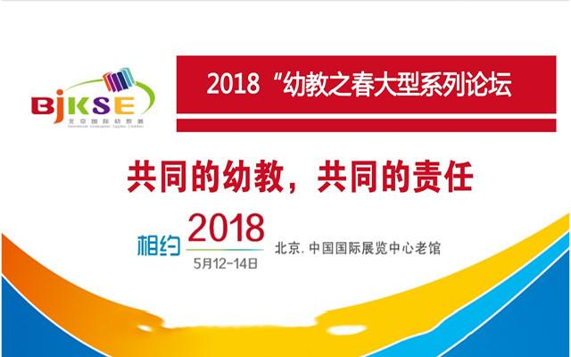 2018中美幼教国际论坛