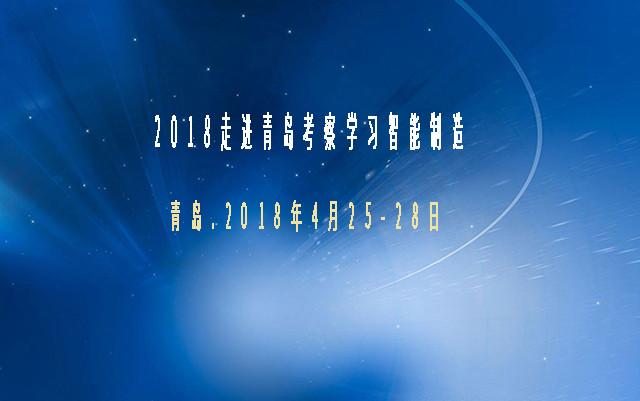 2018走进青岛考察学习智能制造