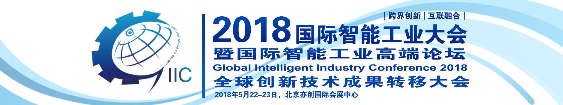 2018国际智能工业大会暨国际智能工业高端论坛—全球创新技术成果转移大会