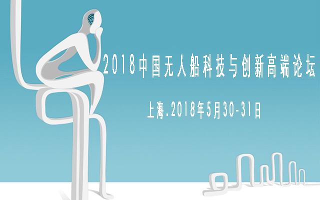 2018中国无人船科技与创新高端论坛