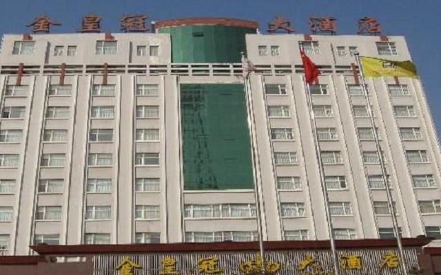 河北省辛集市金皇冠大酒店