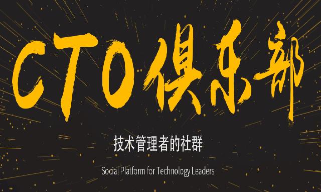 2018CTO俱乐部 (技术管理者的社群)