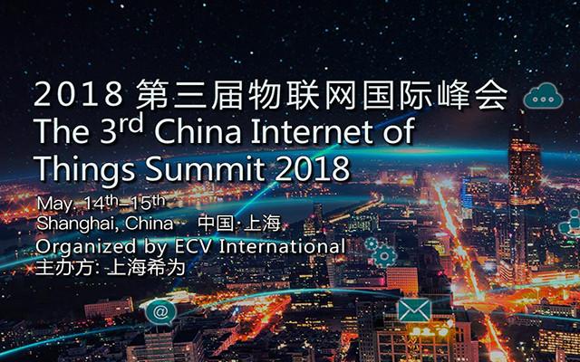2018第三届中国物联网国际峰会