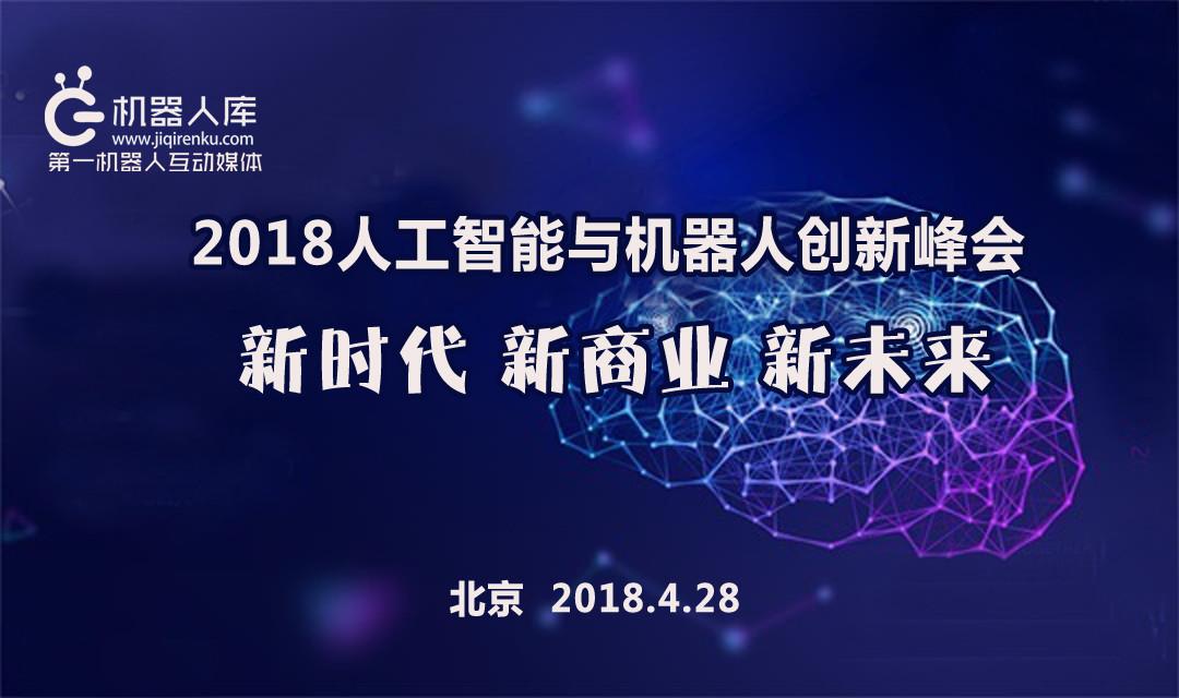 2018人工智能与机器人创新峰会