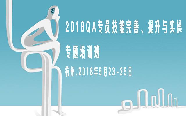 2018 QA专员技能完善、提升与实操专题培训班(杭州站)