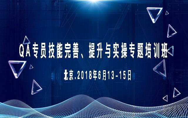2018 QA专员技能完善、提升与实操专题培训班(北京站)