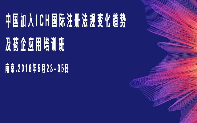 中国加入ICH国际注册法规变化趋势及药企应用培训班2018