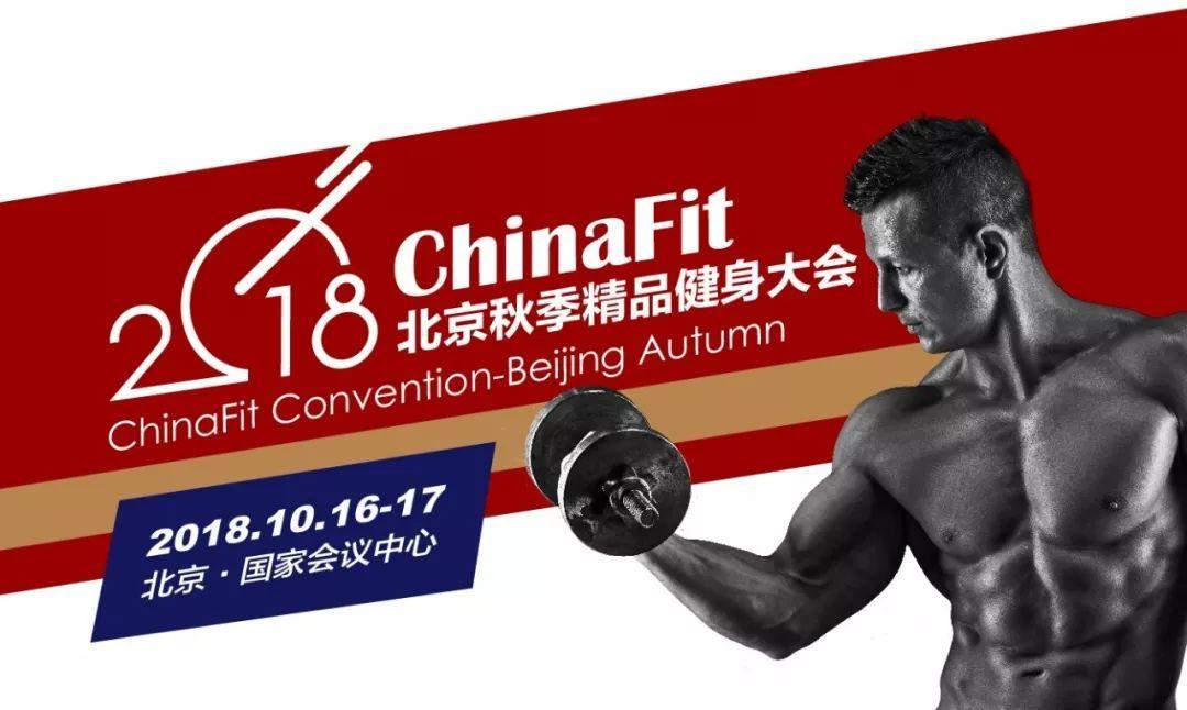 2018ChinaFit北京秋季精品健身大会