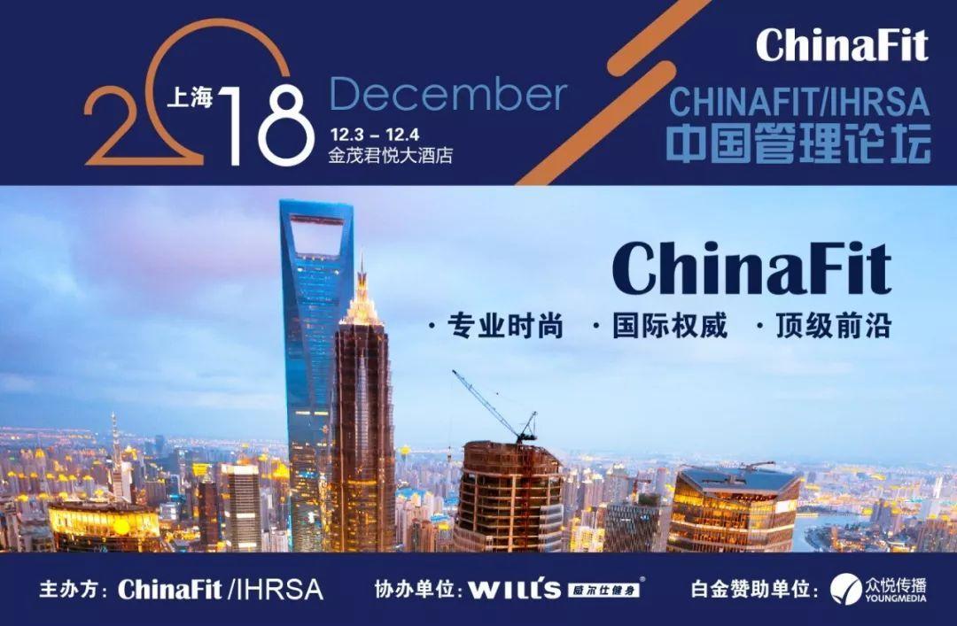 2018ChinaFit/IHRSA 管理论坛