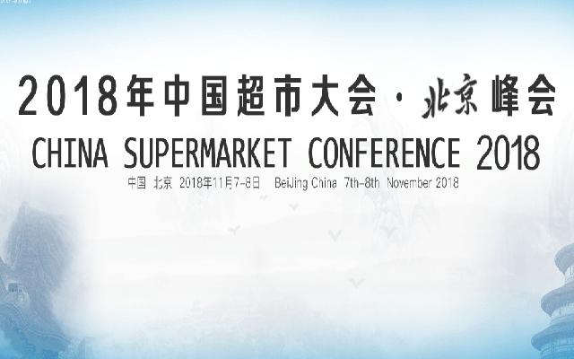 2018中国超市大会·北京峰会