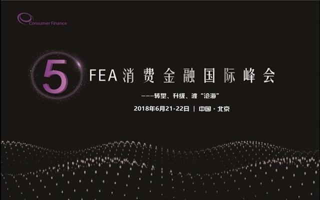 2018第五届FEA消费金融国际峰会