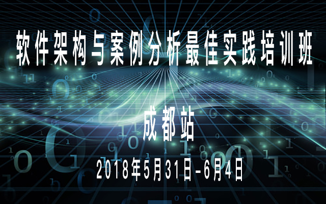 2018软件架构与案例分析最佳实践培训班(成都站)