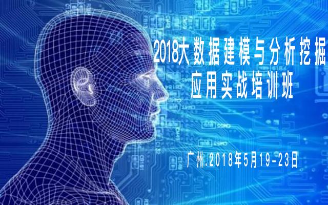 2018大数据建模与分析挖掘应用实战培训班(广州站)