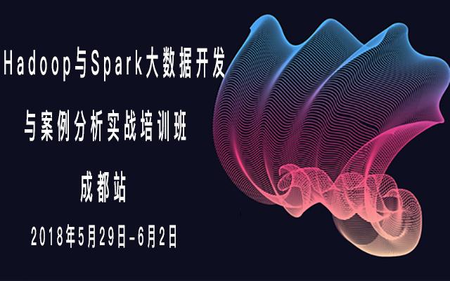 2018Hadoop与Spark大数据开发与案例分析实战培训班(成都站)
