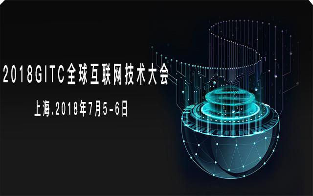 2018GITC全球互联网技术大会