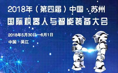 2018年(第四届)中国•苏州国际机器人与智能装备大会