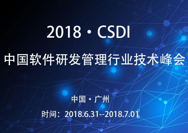 CSDI 2018中国软件研发管理行业技术峰会