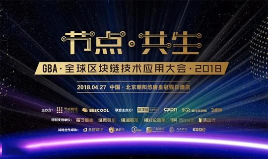 2018GBA全球区块链技术应用峰会