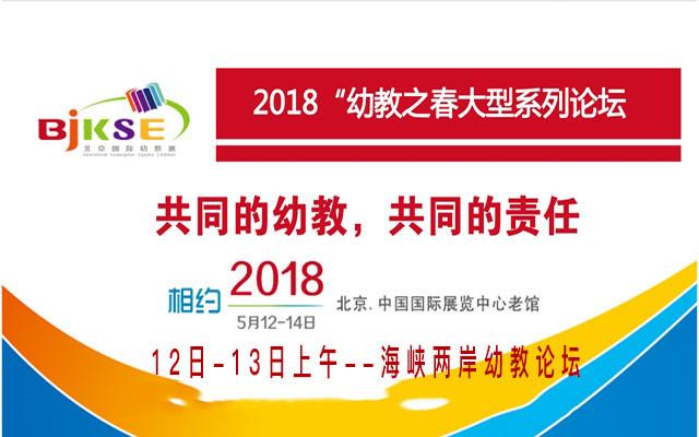 2018海峡两岸幼教论坛