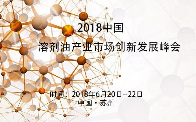 2018中国溶剂油产业市场创新发展峰会