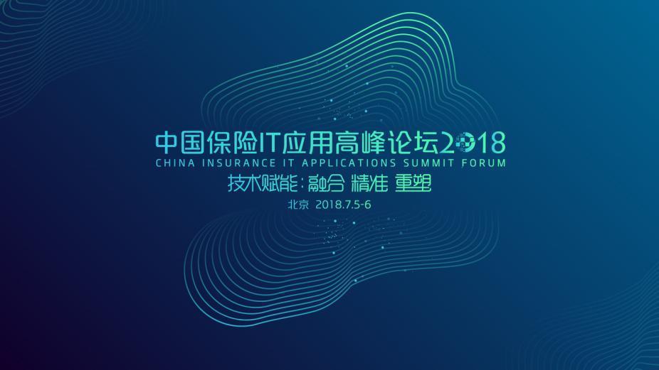 2018中国保险IT运用高峰论坛