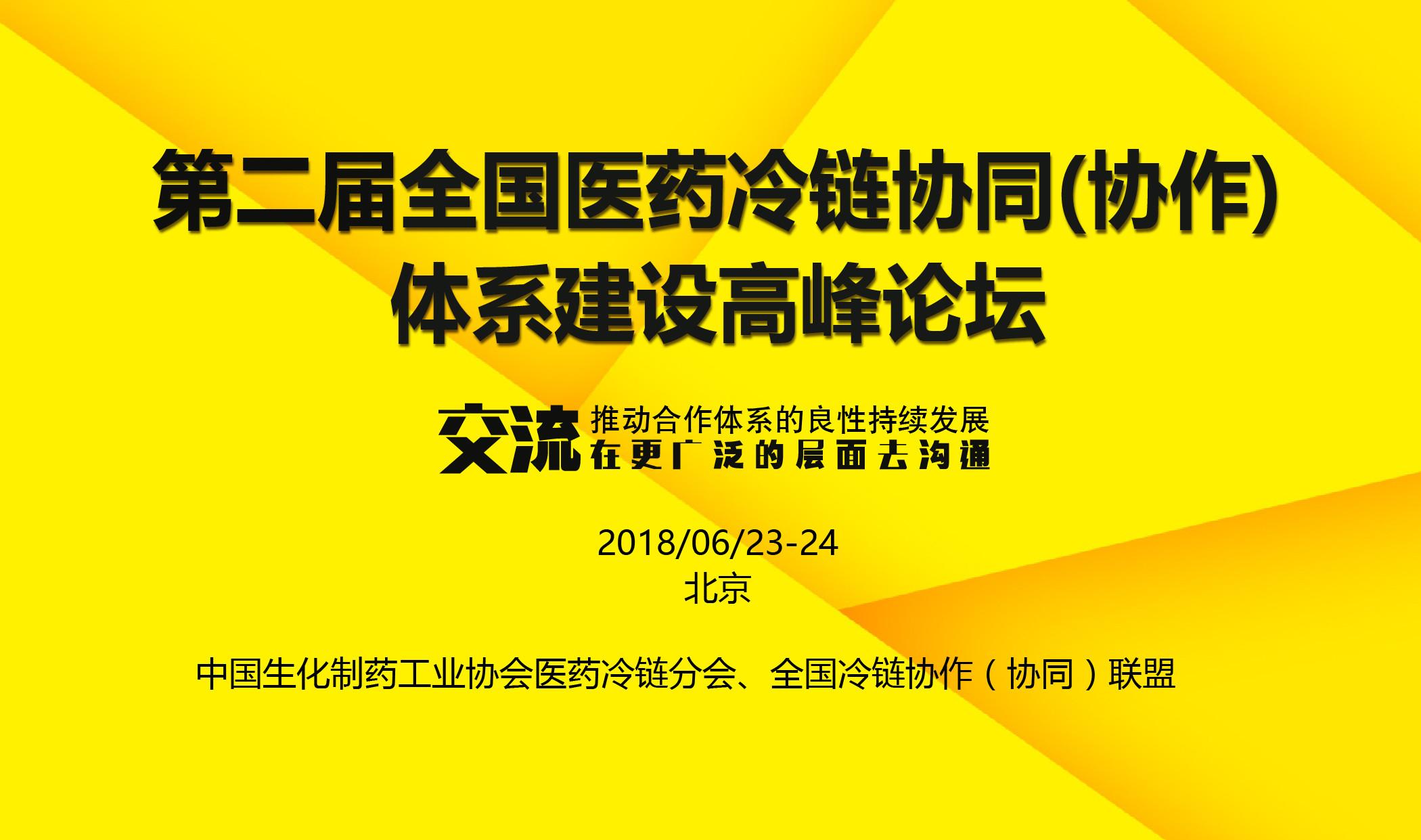 2018第二届全国医药冷链协作(协同)体系建设高峰论坛