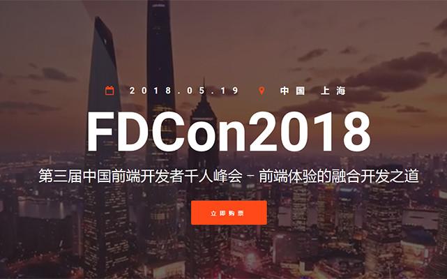 FDCon2018 第三届中国前端开发者千人峰会