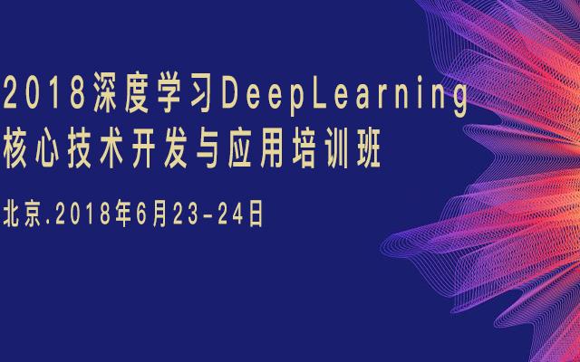 2018深度学习DeepLearning核心技术开发与应用培训班