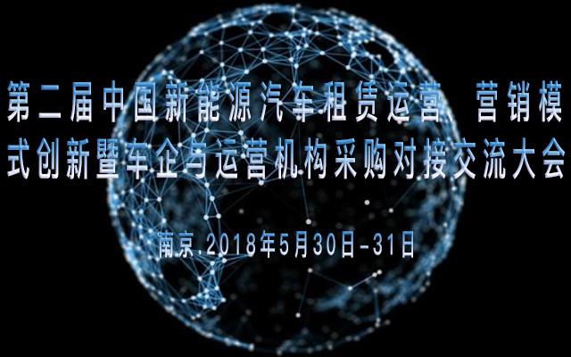2018第二届中国新能源汽车租赁运营、营销模式创新暨车企与运营机构采购对接交流大会