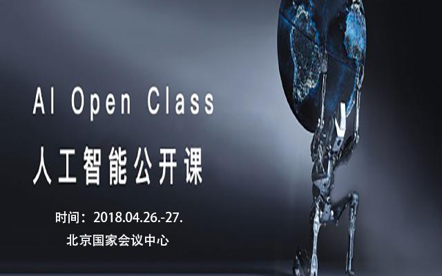 2018GMIC人工智能公开课