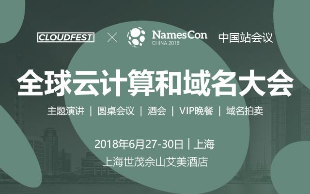 2018 CloudFest & NamesCon 中国站 (世界云计算日 & 域名行业峰会)